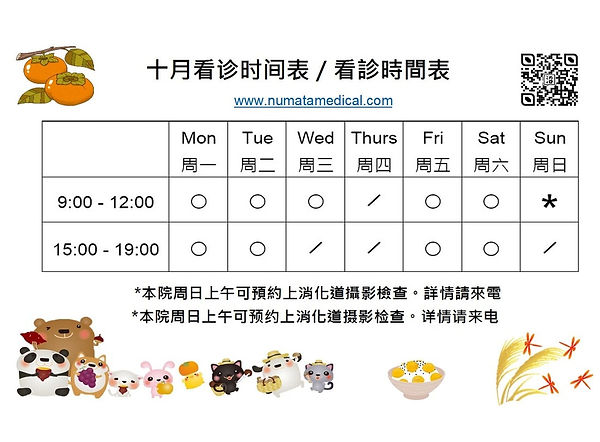 Numata Medical_October Schedule_Z.jpg