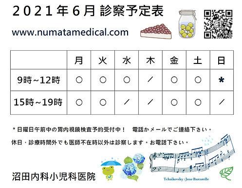 June Clinic Schedule 2021_J.jpg
