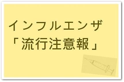 Numata Medical_Flu warning J.jpg