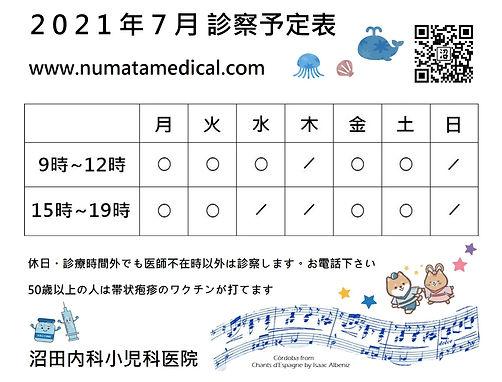 July 診療時間_2021.jpg