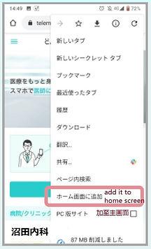 Numata Medical Online 14 Chrome.jpg
