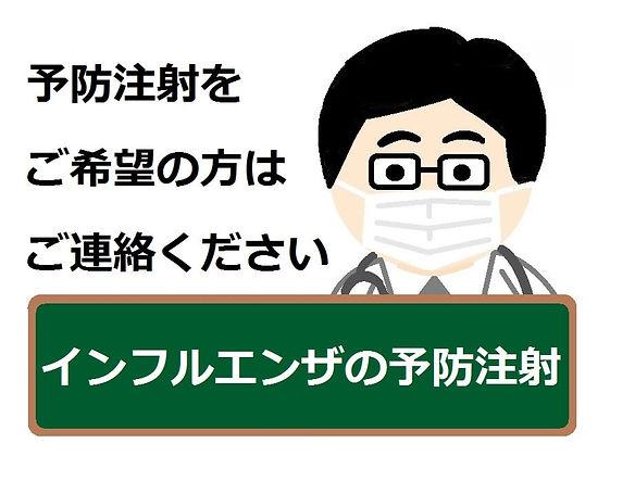 Numata Medical_flu shot 2020_J.jpg