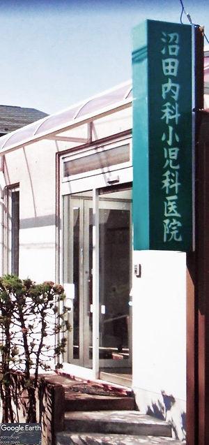 沼田内科小児科の入口