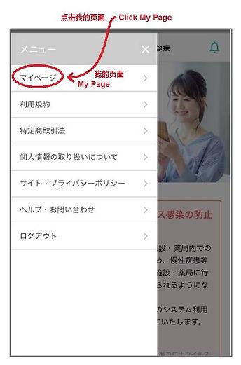 Numata Medical Online 18 health insuranc