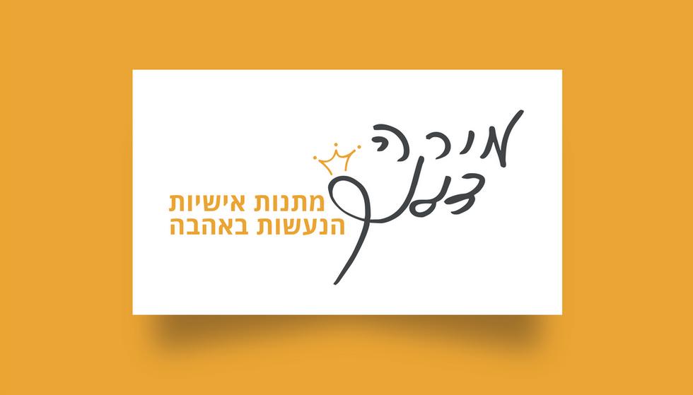 עיצוב לוגו - רתם יראקצי