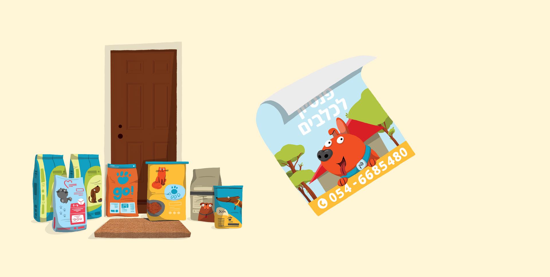 כין -איור ספר ילדים, רתם יראקצ'י