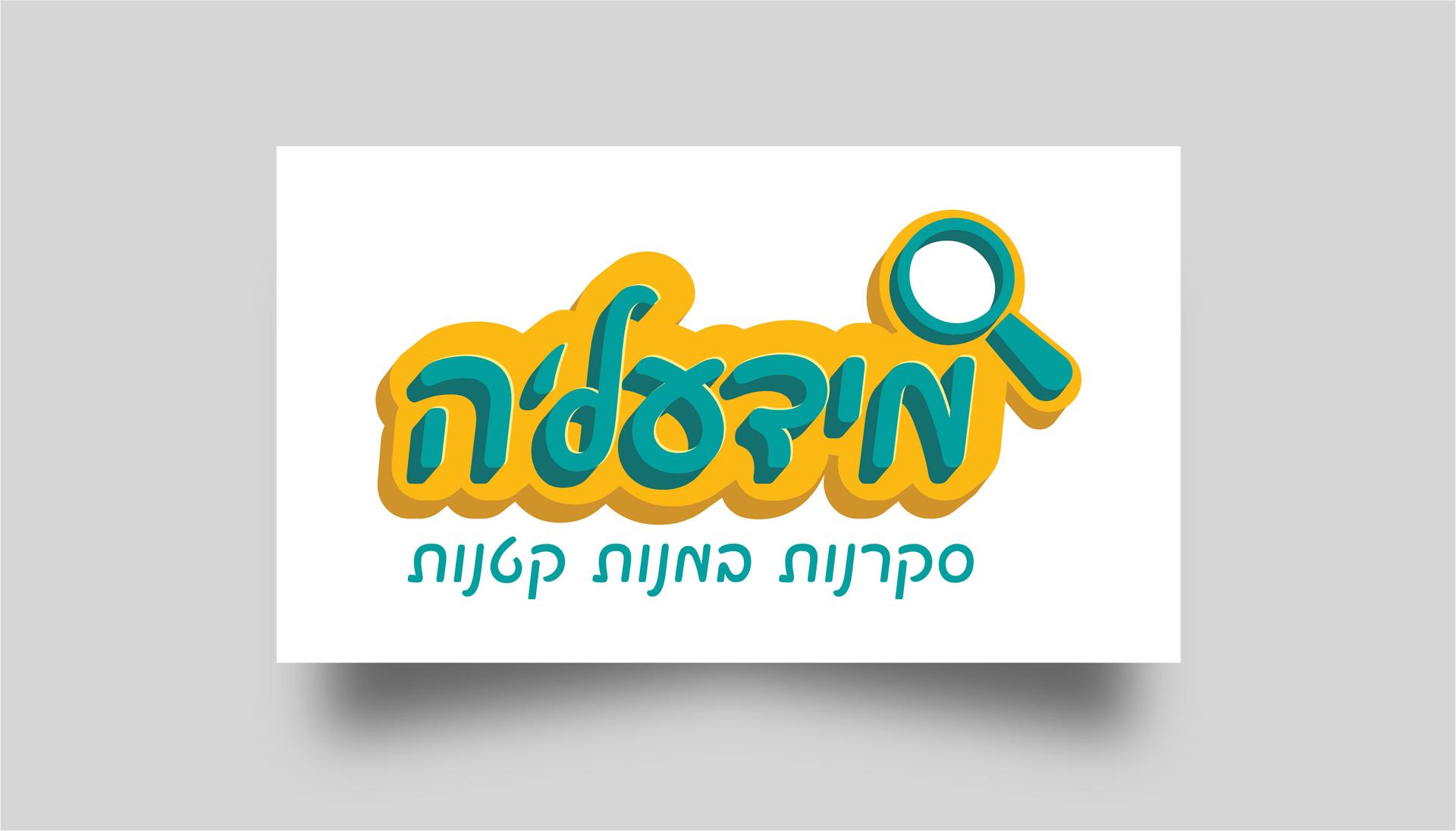 לוגו - רתם יראקצי