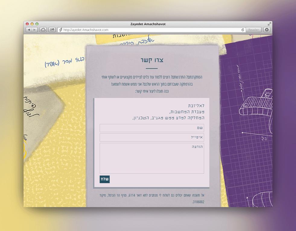 ציידת המחשבות - רתם יראקצי עיצוב אתר
