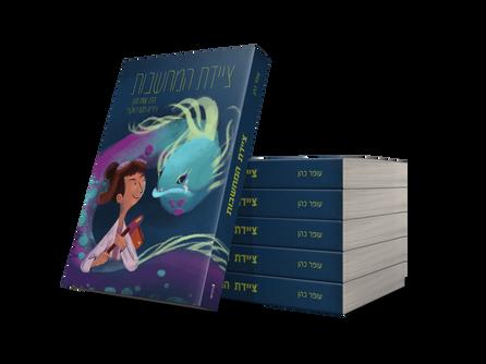איור ספרי ילדים