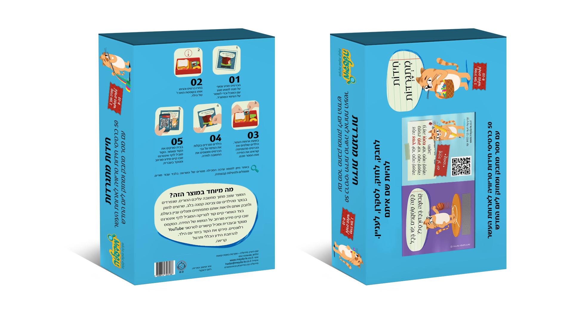 מידעלה עיצוב משחק טריוויה - חידות מתגרדות - רתם יראקצי