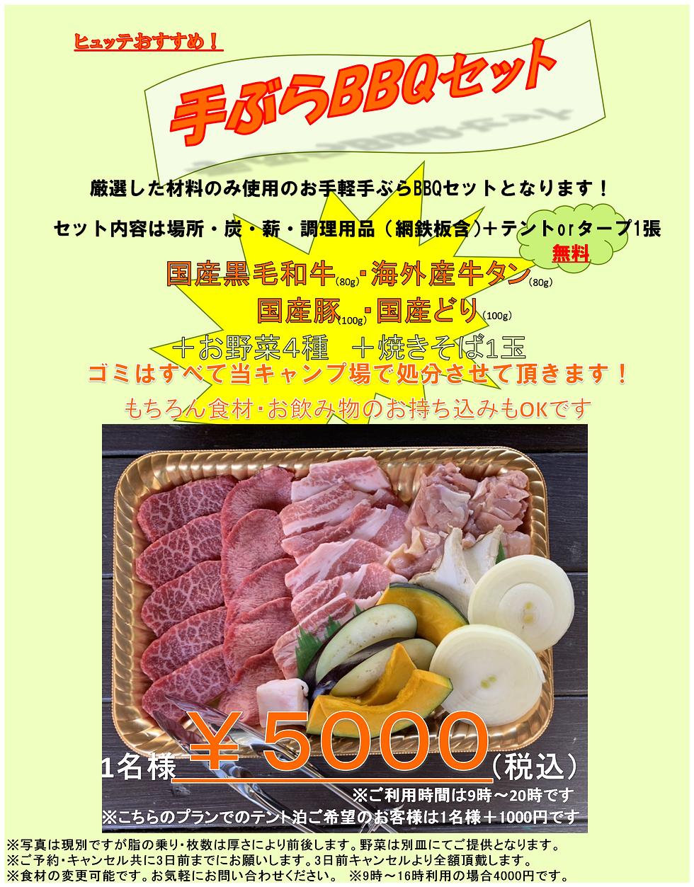 手ぶらBBQセット5000円.png