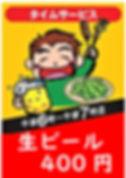 TIME SERVICE_edited.jpg