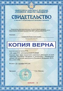 Свидетельство новое о членстве в СРО коп