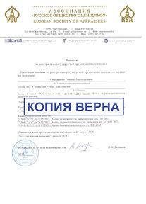 Выписка из реестра РОО от 21.08.2020 для