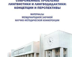 «Современные проблемы лингвистики и лингводидактики: концепции и перспективы»-2013
