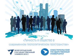 II Международная конференция «Личность и общество в современном геополитическом пространстве»