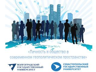 Результаты конкурса НИРС, II МНПК Личность и общество в современном геополитическом пространстве-20