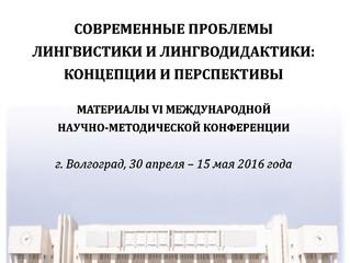 Результаты Шестой международной научно-методической конференции «Современные проблемы лингвистики и