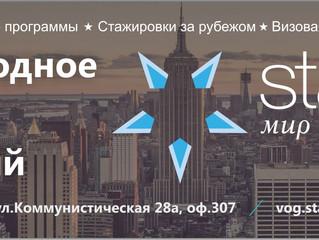 Специальная акция для участников конкурса эссе от нашего партнера STAR Travel