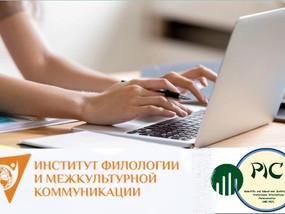 Приглашаем на вебинар Доп. образование и спец. подготовка в дистанционной среде в период COVID