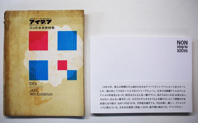 世界のデザイン誌 アイデア