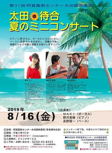 太田待合ライブ_edited.jpg