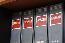 貨物自動車運送事業許認可代行、旅客自動車運送事業許認可代行、運送事業の各種手続き | 練馬区 | 古屋直之事務所