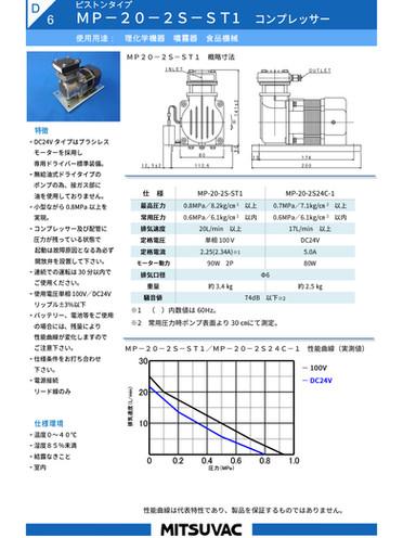 D-6.MP-20-2S
