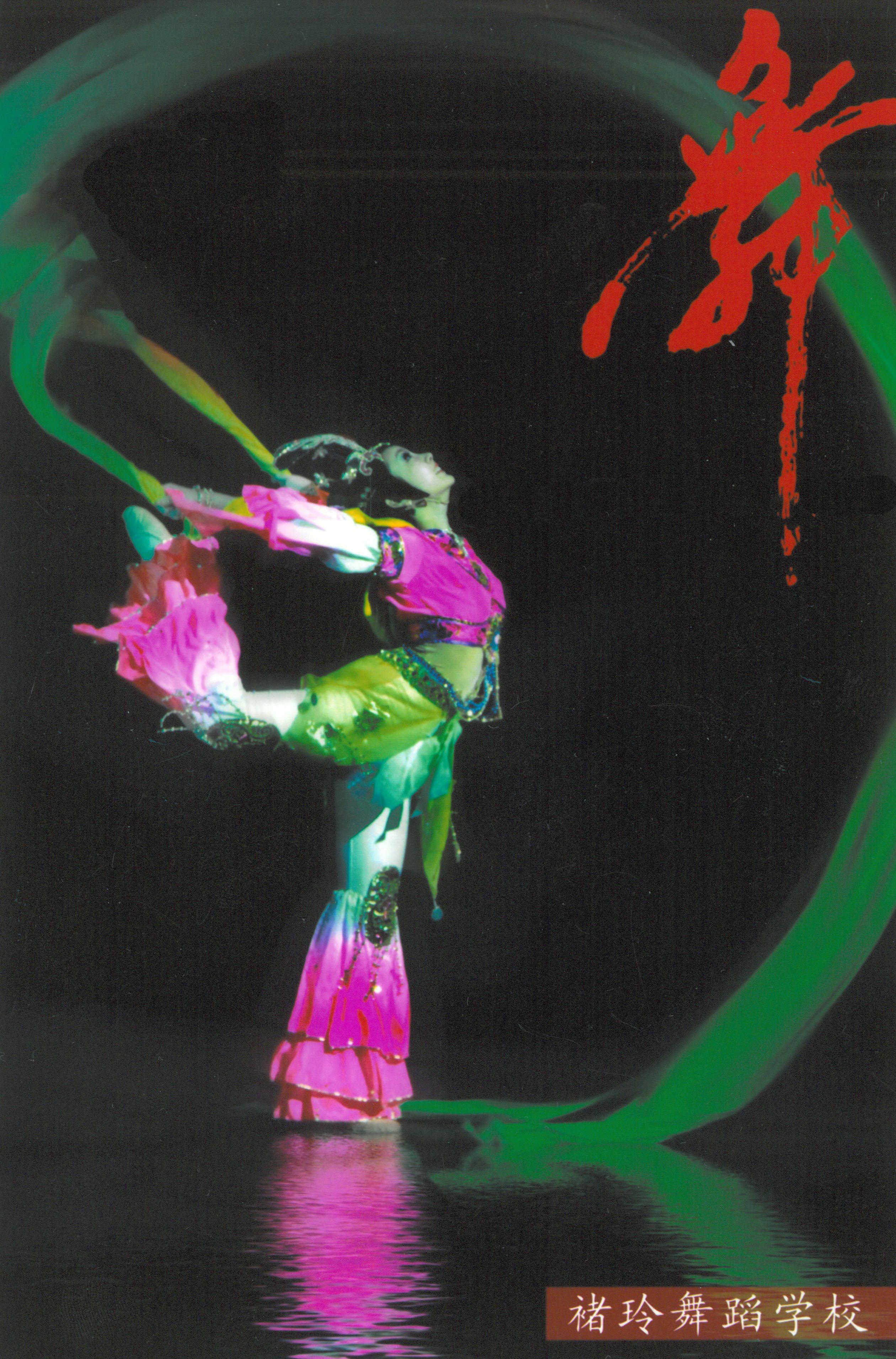 Choreograph for Solo Dance
