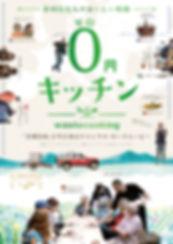 0円キッチン.jpg