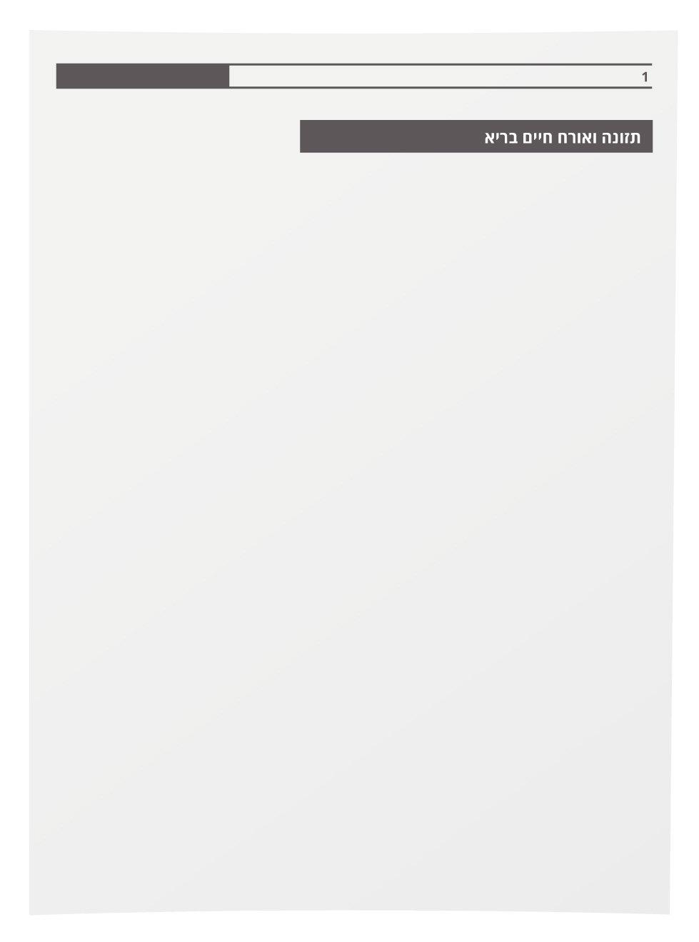 כתבות-ריק-1.jpg