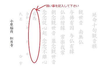 写経用紙記入例.JPG
