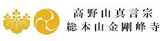 金剛峰寺バナー.png