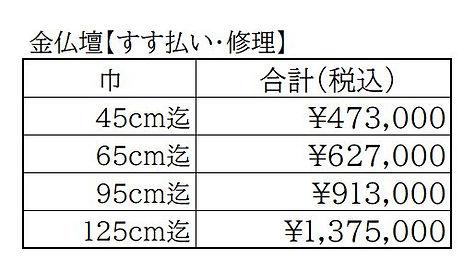仏壇クリーニング価格表.jpg