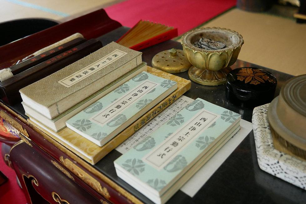 知多 称名寺 西山浄土宗 経本.jpg