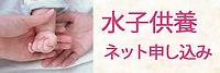 水子供養ネット申し込み.jpg
