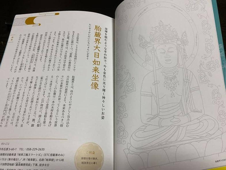 仏像なぞり絵表紙 仏像.jpg
