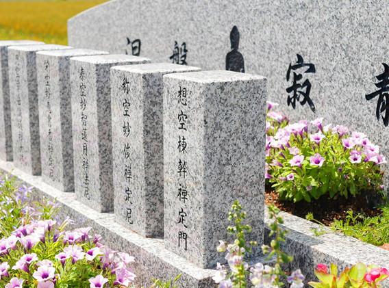 岐阜 醍醐寺 永代供養 ガーデン葬