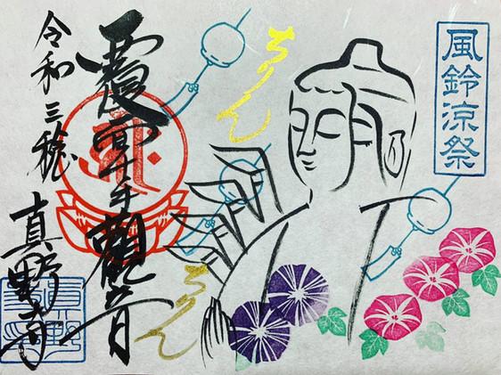 真野寺 ご朱印 令和3年7月17日から8月6日限定 覆面千手観音 見開きご朱印.JPG