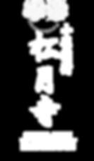 松月寺 ロゴ4.png