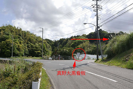 館山方面から国道128号線経由 真野寺への入り口 矢印付き.jpg