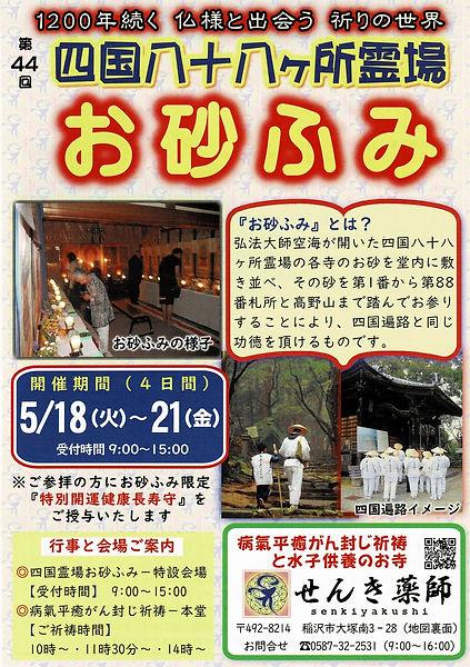 せんき薬師 お砂ふみフライヤー 表.jpg