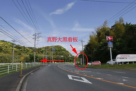 館山方面から県道187号館山-千倉線 真野寺への入口 矢印付き.jpg