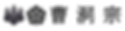 曹洞宗の公式サイトです