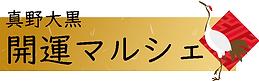 開運マルシェバナー.png