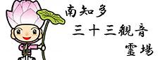 南知多三十三観音霊場 知多の尾張高野山 岩屋寺は霊場の一つです。33霊場