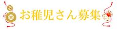 稚児募集バナー.png