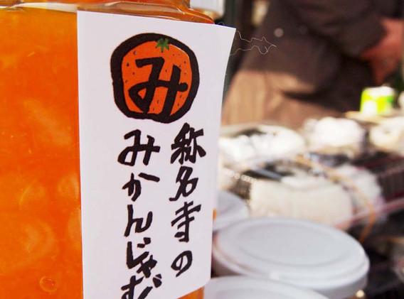 ぽくぽく市 称名寺 みかんジャム.jpg