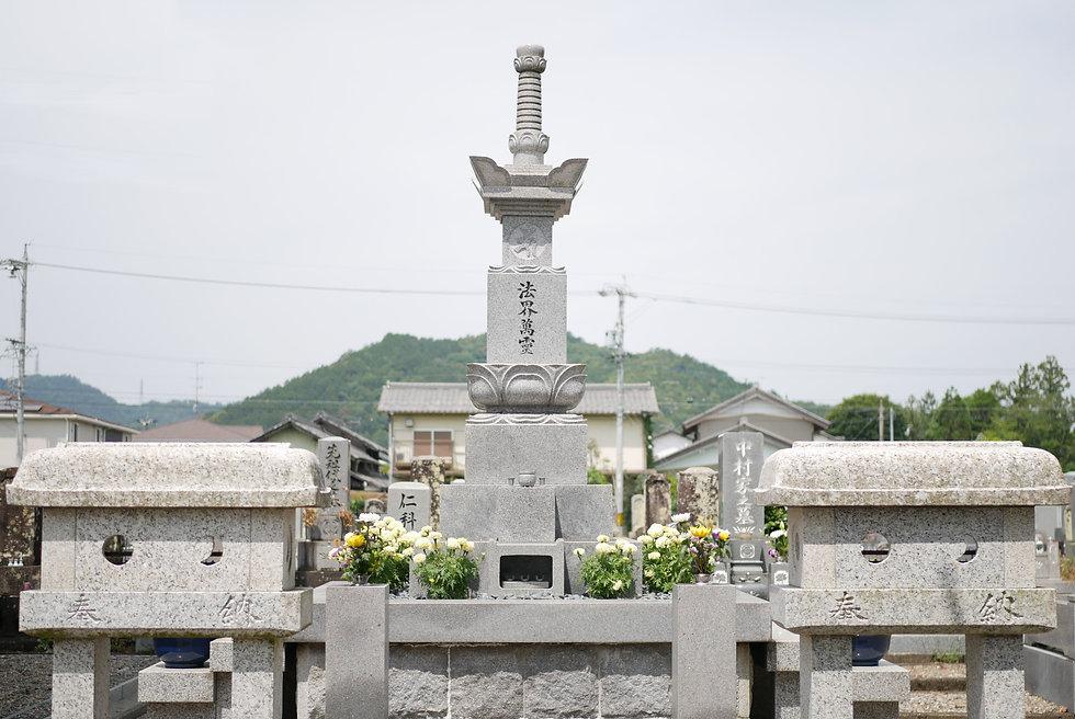 醍醐寺 永代供養 宝篋印塔墓