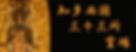 知多四国八十八所霊場 南知多の尾張高野山 岩屋寺は知多西国霊場の一つです
